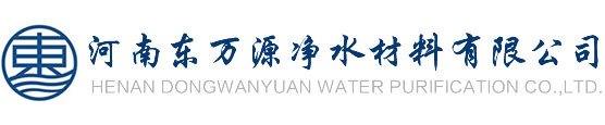 河南东万源净水材料有限公司