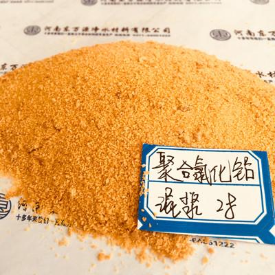 江苏聚合氯化铝质量与价格