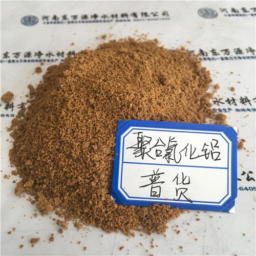 普货聚合氯化铝
