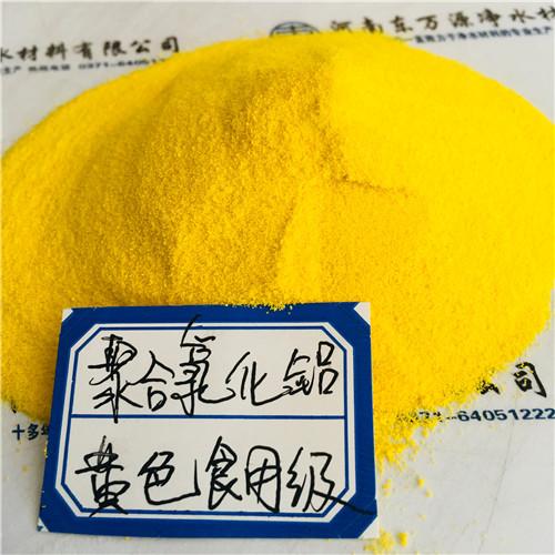 黄色可史用聚合氯化铝